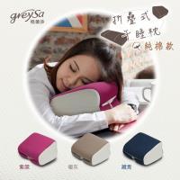 【GreySa 格蕾莎】折疊式午睡枕 (純棉款)-紫棠