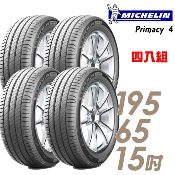 Michelin 米其林 PRIMACY 4 高性能輪胎_四入組_195/65/15(PRI4)