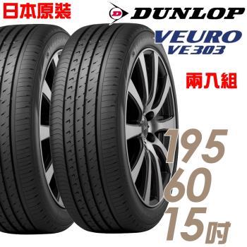 DUNLOP 登祿普  日本製造 VE303舒適寧靜輪胎_二入組_195/60/15(VE303)