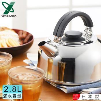 YOSHIKAWA 日本進口不鏽鋼雙把手水壺/麥茶壺(附不鏽鋼濾網)2.8L