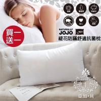 AGAPE 亞加.貝 買一送一  MIT台灣製造 JOJO緹花防蹣舒適抗菌枕