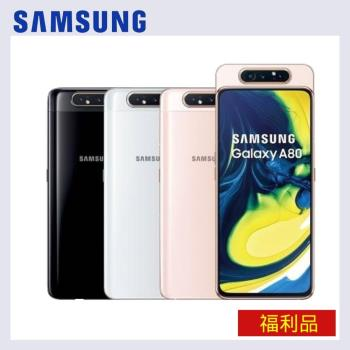 【福利品】SAMSUNG Galaxy A80 (8G/128G) 智慧手機