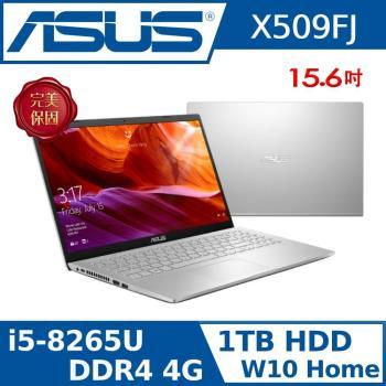 ASUS  X509FJ-0131S8265U 15.6吋 (i5-8265U/4G/1T/W10) 窄邊獨顯筆電 -冰河銀