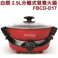 BAIRAN白朗 2.5L分離式鴛鴦火鍋/電火鍋/三段火力FBCD-D17