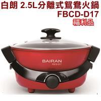 (福利品) BAIRAN白朗 2.5L分離式鴛鴦火鍋/電火鍋/三段火力FBCD-D17