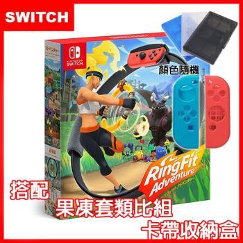 【Nintendo 任天堂】Switch 健身環大冒險RingFit Advanture同捆組(台灣公司貨)《贈:遊戲卡帶盒+手把果凍套含類比組》