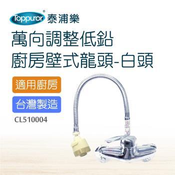 Toppuror 泰浦樂 萬向調整低鉛廚房壁式龍頭白(CL510004)