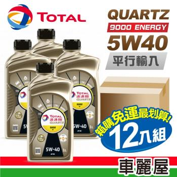 TOTAL 9000 ENERGY SN 5W40 1L 節能型機油(整箱12瓶)