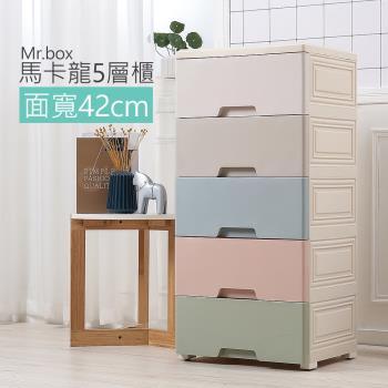 Mr.Box 42面寬-馬卡龍五層抽屜式收納櫃-附輪