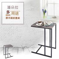 尊爵家Monarch 潘朵拉工業風木紋質感床邊桌 茶几 床邊桌 電腦桌 台灣製造
