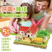 【Glolux】 立體3D拼圖-紅磚屋款 DIY種植小花園 (DIY 3D拼圖 種植)
