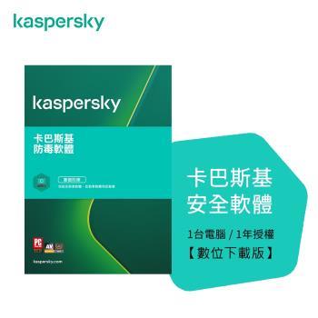ESD 卡巴斯基 防毒軟體2020 (1台電腦/1年授權)
