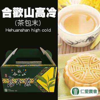 仁愛農會  1+1 合歡山高冷茶 茶包-2.5g-包 20包-盒  (2盒一組 共4盒)