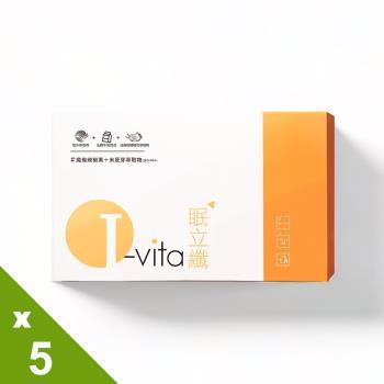 【I.vita愛維佳】崔佩儀代言眠立纖錠5盒(30錠/盒)
