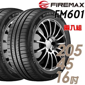 FIREMAX 福麥斯FM601 降噪耐磨輪胎_二入組_205/45/16(FM601)