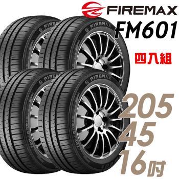 FIREMAX 福麥斯FM601 降噪耐磨輪胎_四入組_205/45/16(FM601)