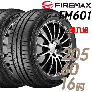FIREMAX 福麥斯FM601 降噪耐磨輪胎_二入組_205/60/16(FM601)
