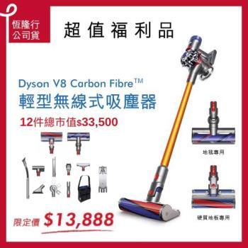 雙12狂降7折再送$500【雙主吸頭旗艦大全配】Dyson 戴森 V8  Carbon Fibre SV10E 無線吸塵器(限量福利品)-庫
