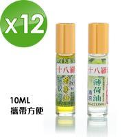 【十八羅漢】滾珠精油系列10ML-12瓶(薄荷/香茅任選)