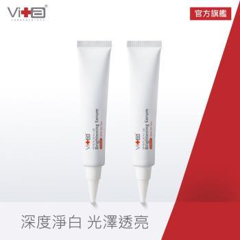 Swissvita薇佳 微晶3D全能美白精華30g共2入組-VitaBtech升級版