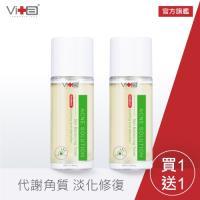 (買一送一)Swissvita薇佳 速效抗痘調理菁露120ml共2入組(VitaBtech升級版)