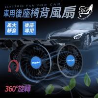 【Effect】360度車用後座椅背風扇(360度旋轉/後座專用)