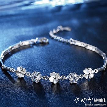 【Sayaka紗彌佳】幸運四葉草鑲鑽造型手鍊