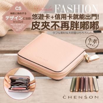 CHENSON真皮 小方磚 8卡零錢短夾 蜜桃粉(W00076-P)