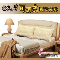 飛狼JackWolfskin 可調式百變獨立筒枕(2入) 買就送銀離子抗菌枕套