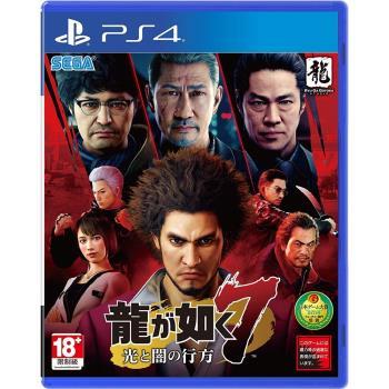 【預購】PS4 人中之龍7 光與闇的去向-中日文版