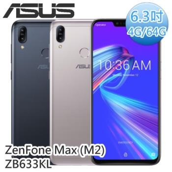 ASUS 華碩 ZenFone Max M2 ZB633KL 6.3吋智慧型手機 4G/64G
