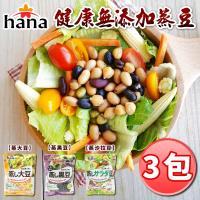 【hana】健康無添加蒸豆(沙拉豆/大豆/黑豆)x3包