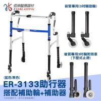 【恆伸醫療器材】ER-3133 R型助行器+3吋萬向輔助輪帶輪輔助器(藍/黑任選)