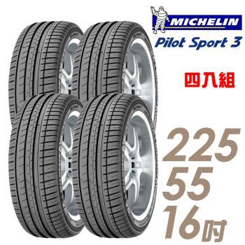 Michelin 米其林 PILOT SPORT 3 運動性能輪胎_四入組_225/55/16(PS3)