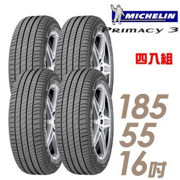 Michelin 米其林 PRIMACY 3 高性能輪胎_四入組_185/55/16(PRI3)
