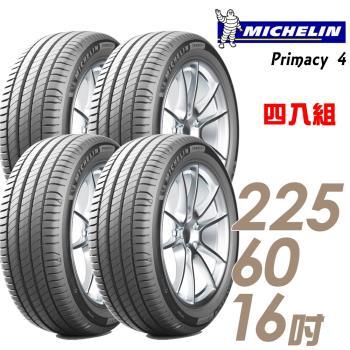 Michelin 米其林 PRIMACY 4 高性能輪胎_四入組_225/60/16(PRI4)