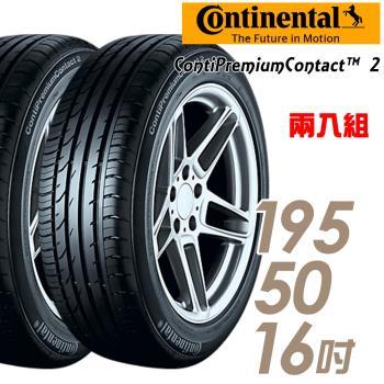 Continental 馬牌 ContiPremiumContact 2 平衡型輪胎_二入組_195/50/16(CPC2)
