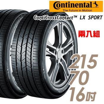 Continental 馬牌 ContiCrossContact LX Sport 高性能運動休旅輪胎_二入組_215/70/16(LXSP)