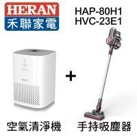 【超值優惠組合】HERAN禾聯 無線手持旋風吸塵器 HVC-23E1+觸控式空氣清淨機 HAP-80H1