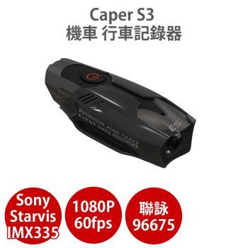 Caper S3 60fps Sony Starvis 感光元件 機車 行車紀錄器