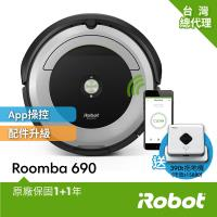 掃擦好神器iRobot Roomba 690掃地機器人送iRobot Braava 380t擦地機器人 總代理保固1+1年