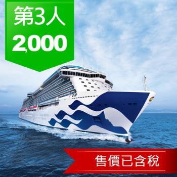 早鳥促銷-盛世公主號沖繩4日陽台艙雙人房(含稅)旅遊-單人