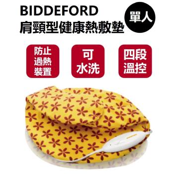 BIDDEFORD肩頸型健康熱敷墊 FH320
