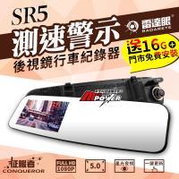征服者 雷達眼SR5 後視鏡 測速行車紀錄器