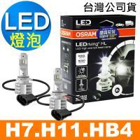 OSRAM 汽車LED 大燈 曦晶系列 H7/H11/HB4 14W 6000K/公司貨 (2入)《買就送 OSRAM 運動毛巾》