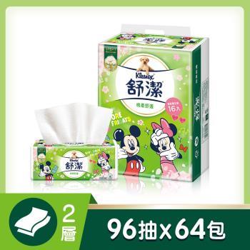 舒潔 迪士尼棉柔舒適抽取衛生紙-96抽x16包x4串