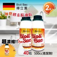 【2入組】 德國Bioli Bac得立潔 神奇酵素除油粉 200g  廚房清潔 油網 抽油煙機 截油槽