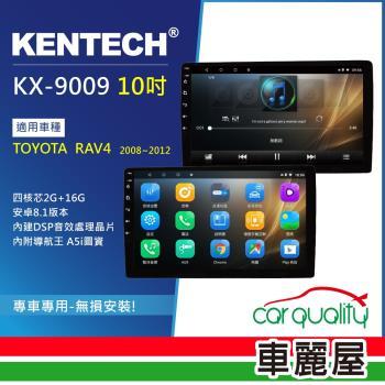 KENTECH - TOYOTA RAV4 2008-2012 專用 10吋導航影音安卓主機(KX-9009)