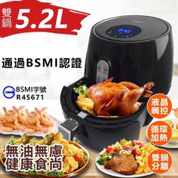 雙11下殺品夏 5.2L 多功能健康氣炸鍋LQ-3501B(庫)