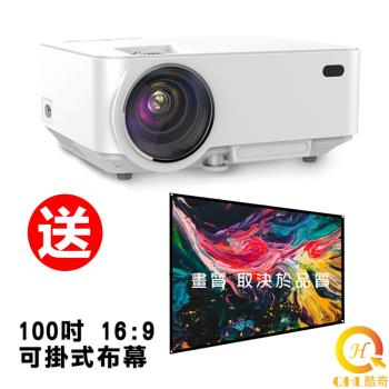 QHL 酷奇 WVGA家用微型投影機+100吋布幕(T20)